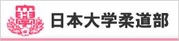 日本大学柔道部
